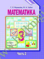 Математика. 3 класс (учебник) Часть 2.
