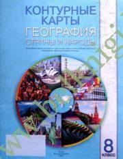 Контурные карты «География. Страны и народы». 8 класс (Рекомендовано МО)