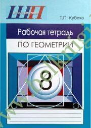 Геометрия. 8 класс. Рабочая тетрадь. (уценка, 2015)