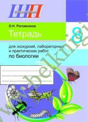 Тетрадь для экскурсий, лабораторных и практических работ по биологии. 8 класс (Рекомендовано МО)