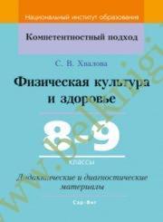 КП. Физическая культура и здоровье. 8-9 класс. Дидактический и диагностический материалы. (Рекомендованно МО)