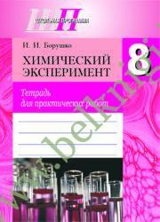 Химический эксперимент. 8 класс. Тетрадь для практических работ. (Рекомендовано МО)