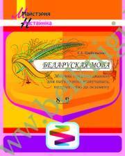 Беларуская мова. 8-9 класы. Зборнiк практыкаванняў для паўтарэння вывучальнага, падрыхтоўкi да экзамену.
