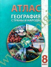 """Атлас """"География. Страны и народы"""", 8 класс (Рекомендовано МО)"""