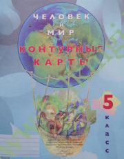 """Контурные карты  """"Человек и мир"""",  5 класс (Рекомендовано МО)"""