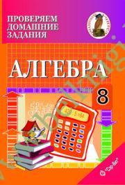 Алгебра. 8 класс. Проверяем домашние задания.