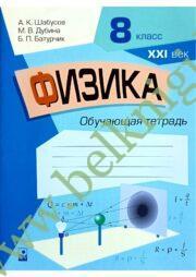 Физика. 8 класс. Обучающая тетрадь.
