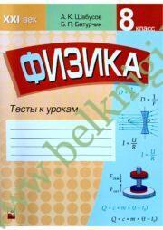 Физика. 8 класс. Тесты к урокам.