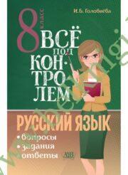 Русский язык. 8 класс. Все под контролем: Вопросы, задания, ответы.