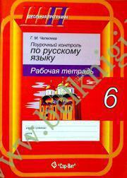 Русский язык. 6 класс. Поурочный контроль.