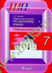 Русский язык. 7 класс. Поурочный контроль.