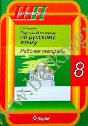 Русский язык. 8 класс. Поурочный контроль.