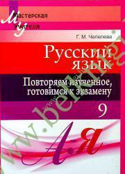 Русский язык: повторяем изученное, готовимся к экзамену. 9 класс.