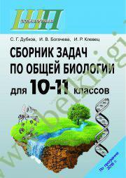 Сборник задач по общей биологии. 10-11 кл. (Рекомендовано МО)