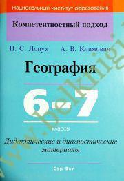 КП. География. 6-7 классы. Дидактический и диагностические материалы (Рекомендовано МО)