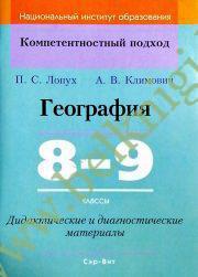 КП. География. 8-9 классы. Дидактические и диагностические материалы (Рекомендовано МО)