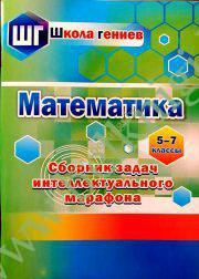 Математика 5-7 классы. Сборник задач интеллектуального марафона.
