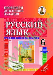 Русский язык. 6 класс. Проверяем домашние задания.
