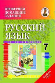 Русский язык. 7 класс. Проверяем домашние задания.