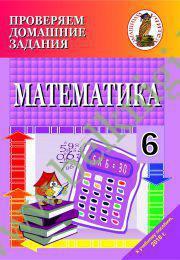 Математика. 6 класс. Проверяем домашние задания.