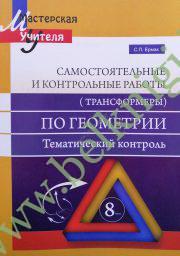 Геометрия. 8 класс. Самостоятельные и контрольные работы (трансформеры). Тематический  контроль.