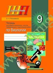 Тетрадь для демонстрационных опытов, лабораторных и практических работ по биологии. 9 класс (Рекомендовано МО)