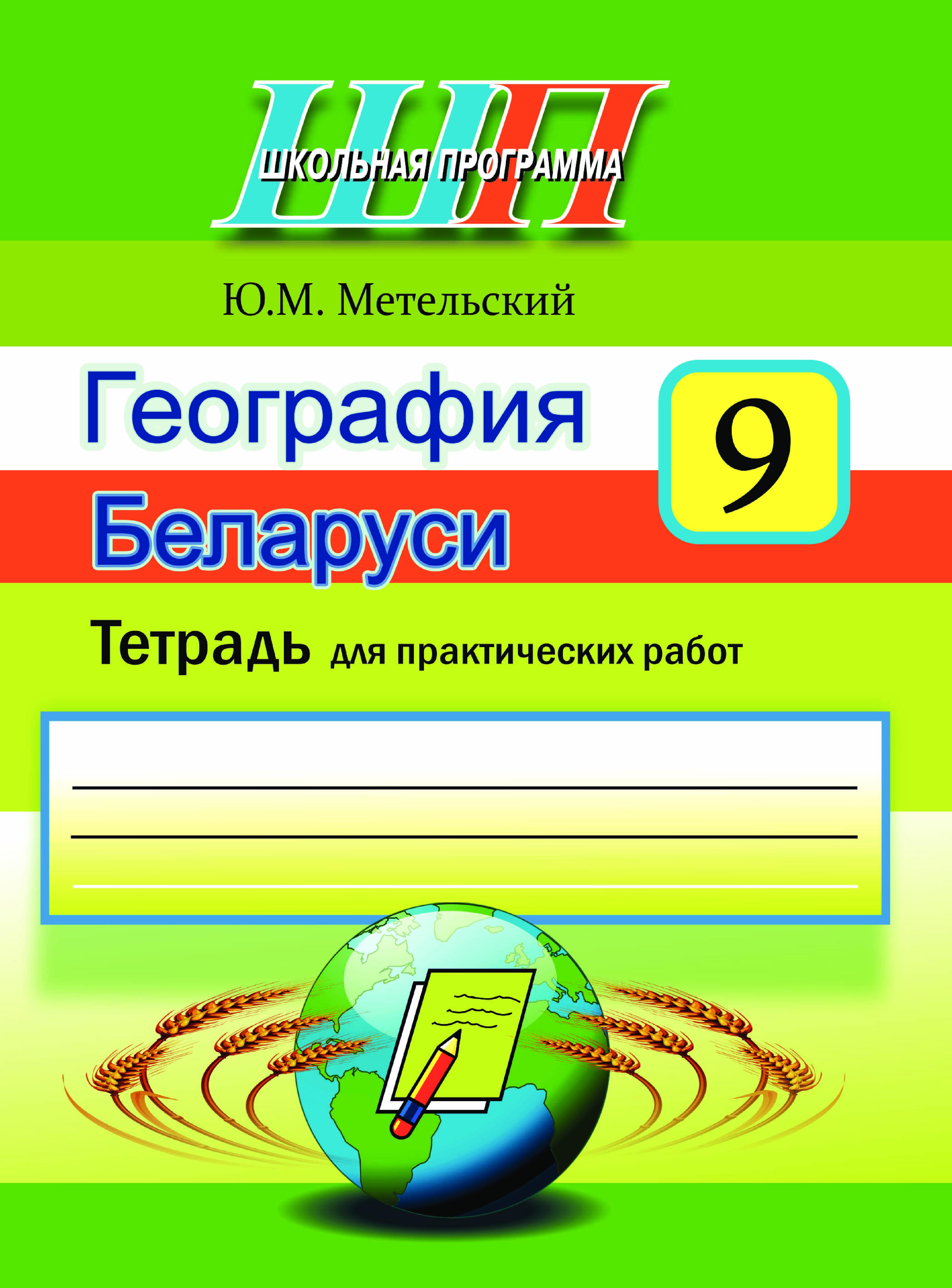 География Беларуси. 9 класс. Тетрадь для практических и самостоятельных работ.
