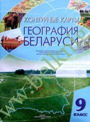 """Контурные карты """"География Беларуси"""", 9 класс (Рекомендовано МО)"""