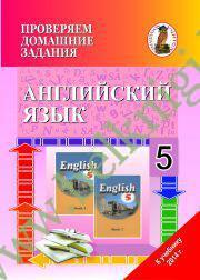 Английский язык. 5 класс. Проверяем домашние задания.
