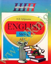 English Step 1. ABC.