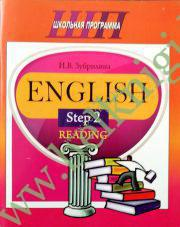 English Step 2. Reading.