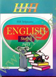 English Step 3. Часть 1.