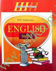 English Step 3. Часть 2.