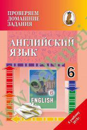Английский язык. 6 класс. Проверяем домашние задания.