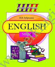 English Step 4. Часть 1.