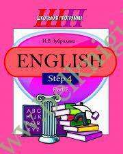 English Step 4. Часть 2.