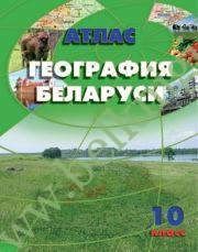 "Атлас ""География Беларуси"", 10 класс (для 9 класса на 20/21 гг) (Рекомендовано МО)"