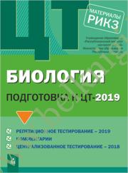 РИКЗ. Биология. Подготовка к ЦТ (2019г.) Рекомендовано МО.