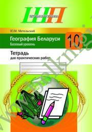 География. 10 класс. Социально-экономическая география мира. Тетрадь для практических и самостоятельных работ. Базовый уровень.