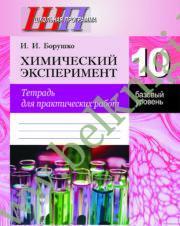 Химический эксперимент. 10 класс. Тетрадь для практических работ. (Базовый уровень)(Рекомендовано МО)