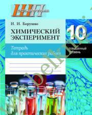 Химический эксперимент. 10 класс. Тетрадь для практических работ. (Повышенный уровень) (Рекомендовано МО)
