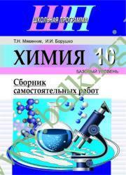 Химия 10 класс. Сборник самостоятельных работ (Рекомендовано МО)