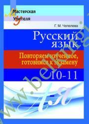 Русский язык: повторяем изученное, готовимся к экзамену. 10 – 11 классы.
