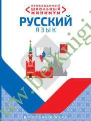 Необходимый школьный минимум. Русский язык.