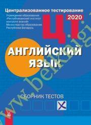 РИКЗ. Английский язык: Сборник тестов. (2020г.) Рекомендовано МО.