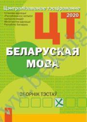РИКЗ. Беларуская мова: Зборнiк тэстаў. (2020г.) Рекомендовано МО.