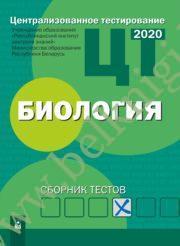 РИКЗ. Биология: Сборник тестов. (2020г.) Рекомендовано МО.