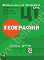 РИКЗ. География: Сборник тестов. (2020г.) Рекомендовано МО.