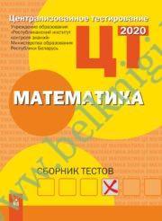 РИКЗ. Математика: Сборник тестов. (2020г.) Рекомендовано МО.