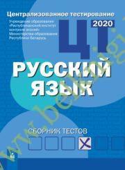 РИКЗ. Русский язык: Сборник тестов. (2020г.) Рекомендовано МО.